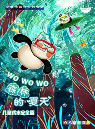 沉浸式科普儿童剧《wowowo森林的夏天》