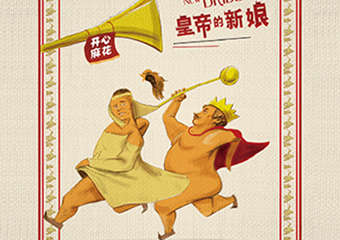 开心麻花舞台剧《皇帝的新娘》