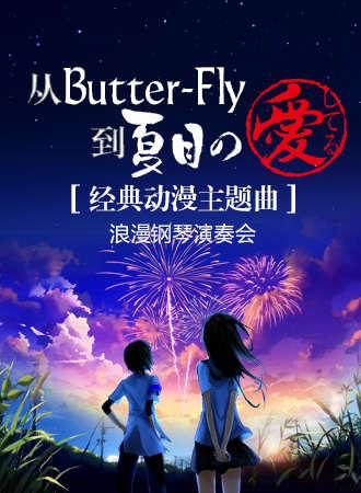 【天津】从Butter-Fly到夏目の愛してる—— 经典动漫主题曲浪漫钢琴演奏会