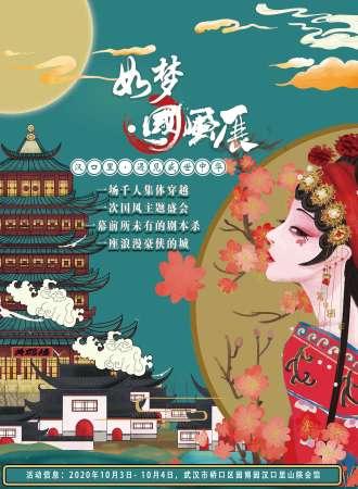 武汉市第三届如梦·中秋国风展