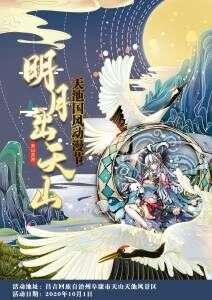 天池国风动漫节
