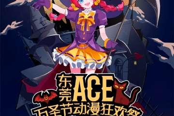 东莞ACE万圣节动漫祭