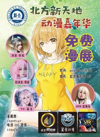 【免费展会】北方新天地 动漫嘉年华