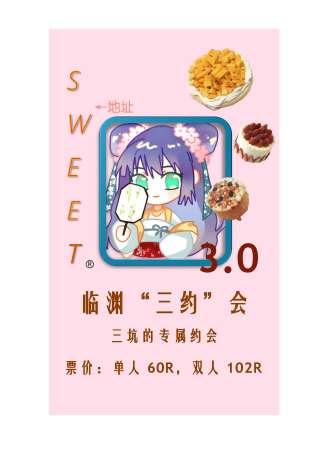 """临渊""""三约""""会 3.0"""