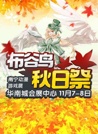 2020南宁·布谷鸟秋日祭