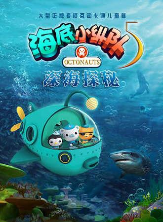 正版授权海洋探险儿童剧《海底小纵队5:深海探秘》
