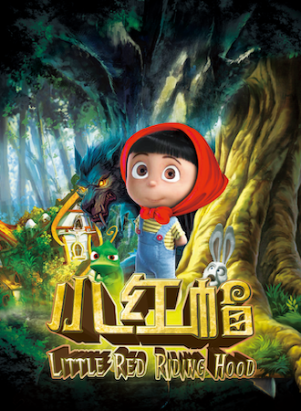 大型多媒体奇幻互动儿童剧《小红帽》