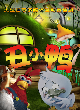 大型多媒体奇幻互动儿童剧《丑小鸭》