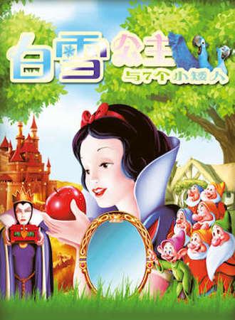 大型多媒体奇幻互动儿童剧《白雪公主》