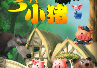 【展宣】大型多媒体奇幻互动儿童剧《三只小猪》