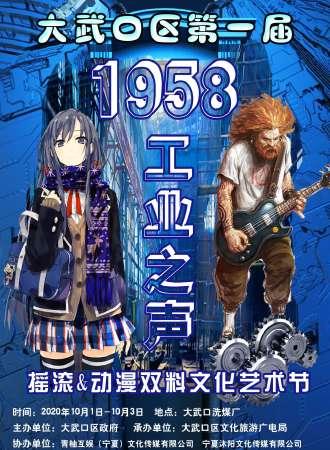 1958工业之声摇滚&动漫双料文化艺术节