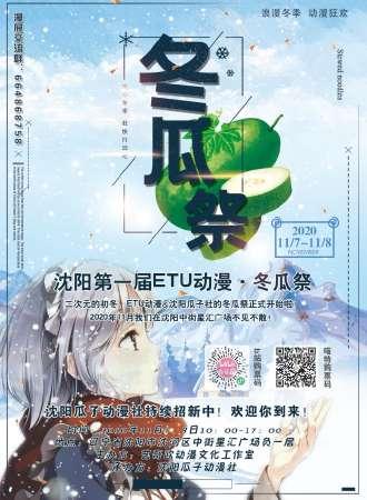 沈阳第一届ETU动漫·冬瓜祭