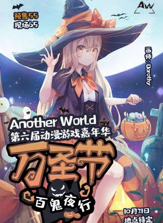 Another World第六届动漫游戏嘉年华