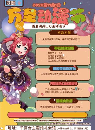 首届调兵山万圣动漫节