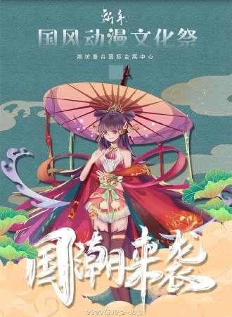 祈年国风动漫文化祭