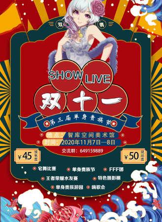 Show Live动漫游戏展第三届单身贵族节