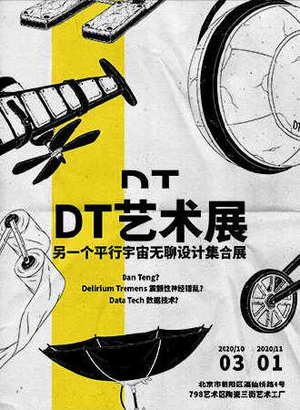 DT艺术展 另一个平行宇宙无聊设计集合展