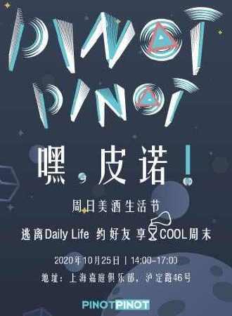 Pinot Pinot Festival 嘿,皮诺! 周日美酒生活节