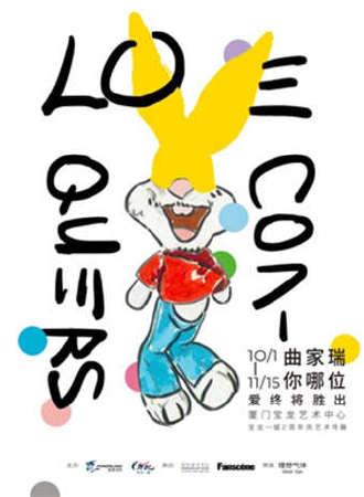 「曲家瑞你哪位」系列巡展 – Love Conquers爱终将胜出