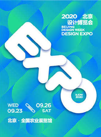2020北京设计博览会 2020 Beijing Design Expo