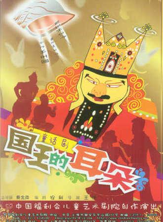 儿童剧《国王的耳朵》