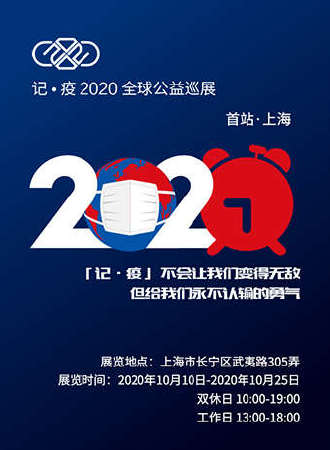 记·疫2020全球公益巡展