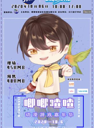 第二届江门唧唧喳喳动漫游戏嘉年华
