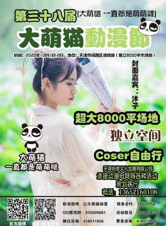 第38届天津大萌猫动漫节-国庆档