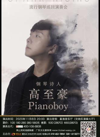 """""""钢琴诗人""""Pianoboy高至豪流行钢琴音乐会-广州站11.08"""