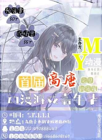 首届高唐MY动漫游戏嘉年华-元旦新年展