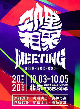 邻里相聚-街头文化派对