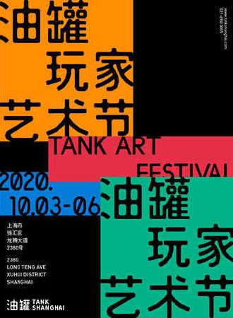 2020油罐玩家艺术节
