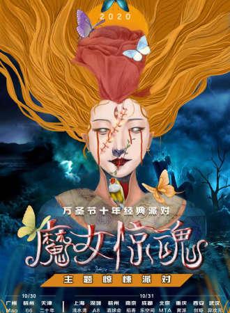 2020万圣节魔女惊魂主题惊悚派对-广州站