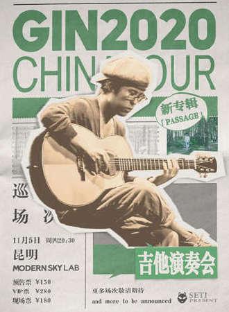 GIN 2020 新专辑《Passage》中国巡演 昆明