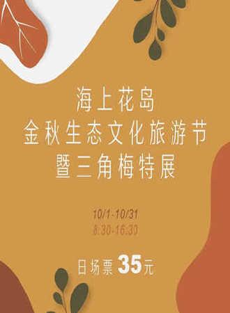 第二十七届前卫金秋生态文化旅游节 暨三角梅主题特展