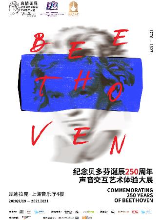 真情无界·纪念贝多芬诞辰250周年声音交互艺术体验大展
