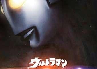 【展宣】喜乐文化·正版授权大型实景舞台剧《奥特曼宇宙之光》