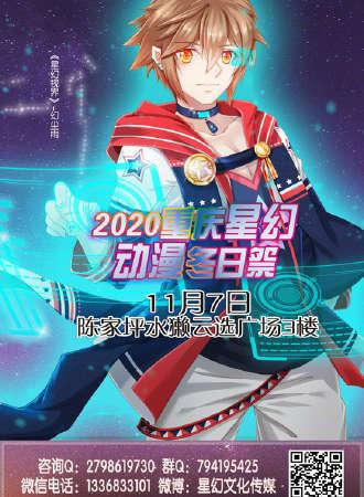 2020重庆星幻动漫冬日祭