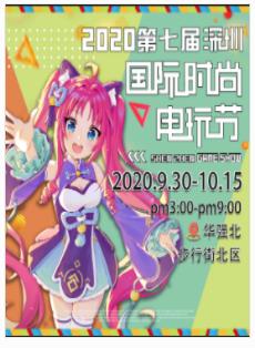 2020深圳第七届国际时尚电玩节