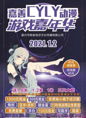2021嘉善CYLY动漫游戏嘉年华