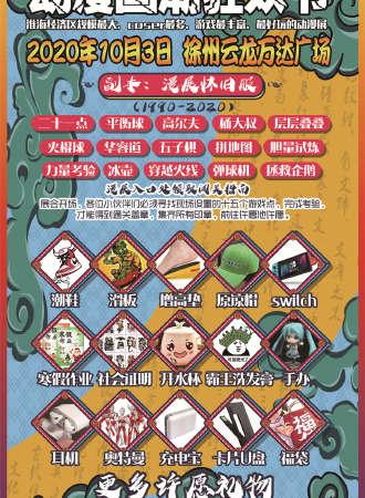 【免费活动】中国徐州第十四届X次元动漫国潮博览会