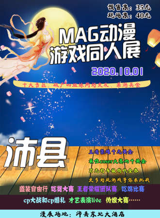 MAG动漫游戏嘉年华- 沛县站