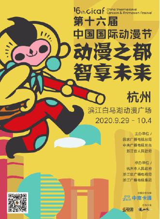 第十六届中国国际动漫节产业博览会