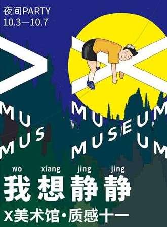【我想静静】X美术馆十一活动·夜间票