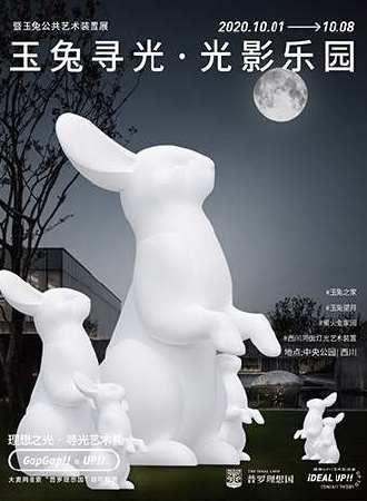 理想UP!! 艺术生活季 X 玉兔寻光·光影乐园