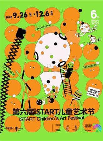 第六届iSTART儿童艺术节当代艺术主题展