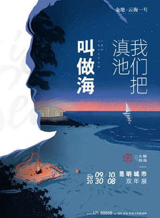 「我们把滇池叫做海」昆明城市双年展