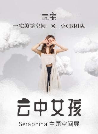 云中的女孩 (空间艺术展)