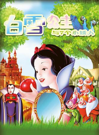 大型多媒体励志互动儿童剧《白雪公主》