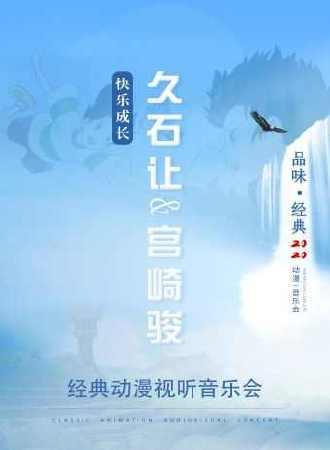 《快乐成长•久石让&宫崎骏经典动漫视听音乐会》
